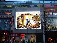 「ナイトミュージアム」の光る屋外広告(夜)「ナイト ミュージアム」