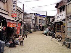 昭和34年の東京を再現した 「ALWAYS 続・三丁目の夕日」のセット「ALWAYS 続・三丁目の夕日」
