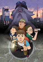 大友克洋原作漫画の続編「新SOS大東京探検隊」が公開決定!