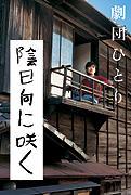 劇団ひとりの小説「陰日向に咲く」を岡田准一主演で映画化