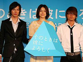 「そのときは彼によろしく」 (左から)塚本高史、長澤まさみ、山田孝之「そのときは彼によろしく」