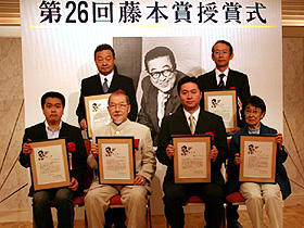 優れた作品の製作者として認められた 今年の藤本賞受賞者たち「日本沈没」