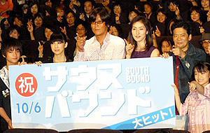 和やかムードに森田芳光監督「ホッ」。「サウスバウンド」初日舞台挨拶