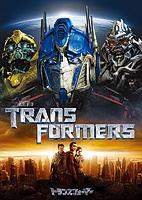 DVD「トランスフォーマー」 12月19日発売