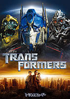 スピルバーグが示唆!「トランスフォーマー」は3部作構想?