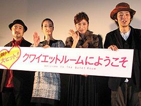 内田有紀「松尾監督と一緒に戦った」と自負。「クワイエット」初日