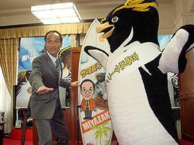 東国原知事が任命!ペンギンキャラが宮崎サーフィン大使に!