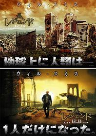 大阪城崩壊はゴジラ以来?ガメラ以来? (写真上が日本版特別ポスターの絵柄)「アイ・アム・レジェンド」