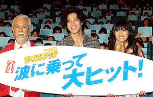 青一色の会場でニッコリの3人 (左から)マイク眞木、小栗旬、山田優「サーフズ・アップ」
