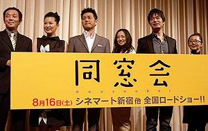人気脚本家サタケミキオ(宅間孝行)の監督デビュー作「同窓会」が完成