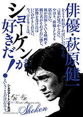 映画俳優・萩原健一の特集上映「ショーケンが好きだ!」開催