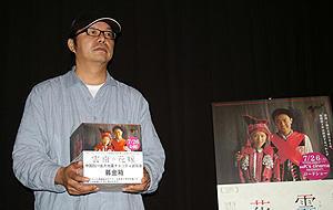 四川出身のチアン・チアルイ監督が日本の支援に感謝。「雲南の花嫁」