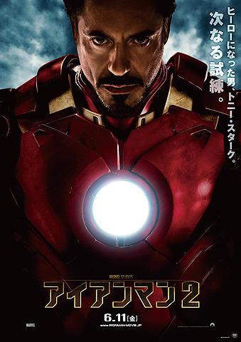 絶好調ロバート・ダウニー・Jr.の「アイアンマン2」ポスター解禁