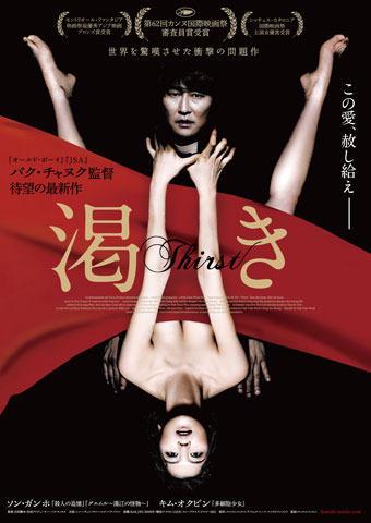 パク・チャヌク監督の特集上映「復讐3部作」が500円に