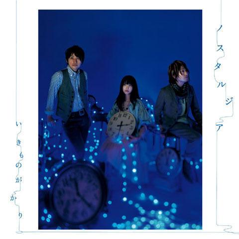いきものがかり、幻の名曲「ノスタルジア」3月10日にリリース