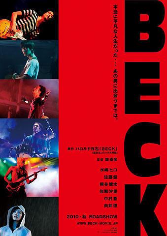 「BECK」公開日が9月4日に決定