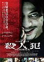 香港人気俳優アーロン・クォックの不気味な笑顔…「殺人犯」日本公開