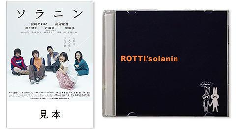「ソラニン」本編に登場するCD付き限定前売券が予約開始