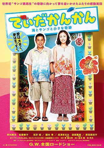 ナイナイ岡村、PV初出演 山下達郎による主演映画主題歌で