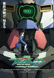 新たに公開されたキービジュアル「劇場版 機動戦士ガンダム00 A wakening of the Trailblazer」