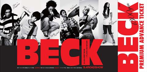「BECK」プレミアム前売り券の限定発売がスタート