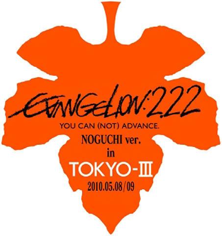 第3新東京市で「ヱヴァ:破」を鑑賞 箱根で上映イベント開催決定