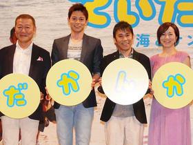 國村さん、今日は笑顔です「てぃだかんかん 海とサンゴと小さな奇跡」