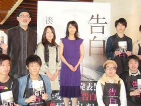 書店員に囲まれて「告白(2010)」