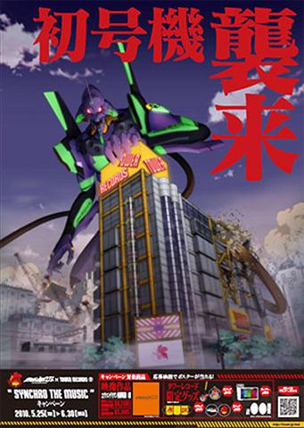 タワレコ渋谷店にエヴァ襲来?迫力のポスターが当たるキャンペーン