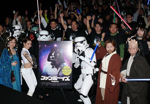 「ファンボーイズ」前夜祭は、公開待ちわびたファンで大盛り上がり