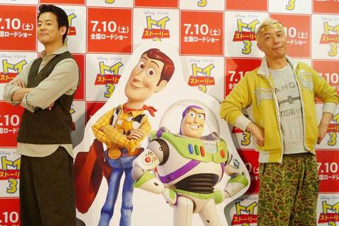 唐沢寿明&所ジョージ「トイ・ストーリー3」で14年ぶりの再会