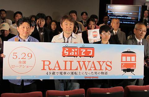 つぶやきシロー「RAILWAYS」ツイッター試写会で連続ツイート