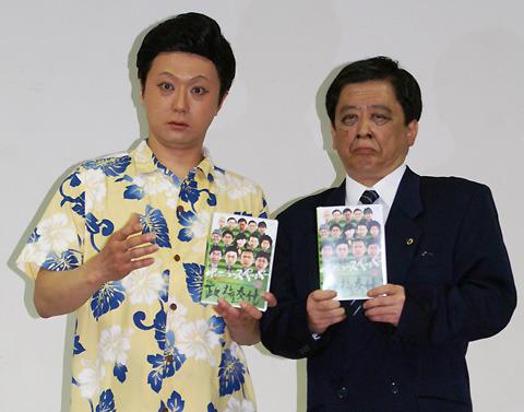 ザ・ニュースペーパー「子ども手当で買って」社会風刺ネタ満載DVD発売