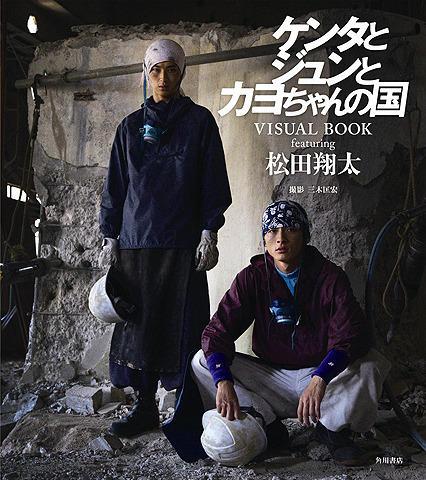 """松田翔太が心情を吐露した、""""決意の""""フォトストーリーブック発売"""