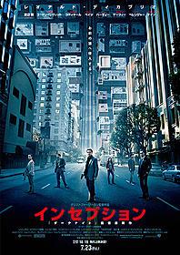 日本だけでしか見られない場面がたっぷり「インセプション」