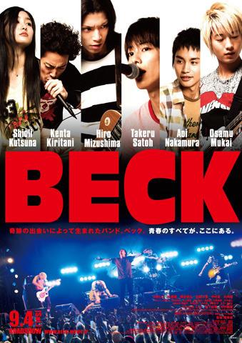 「BECK」本ポスターついに完成 6月から全国の劇場へ