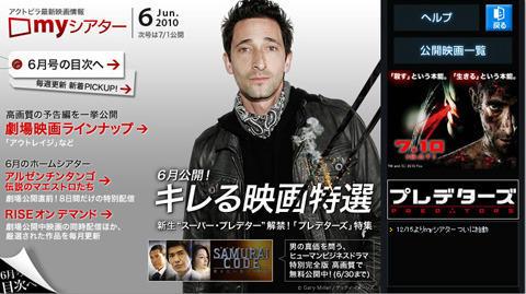 マイシアター、日本初となる映画館の座席予約をTVとiPhoneで実現
