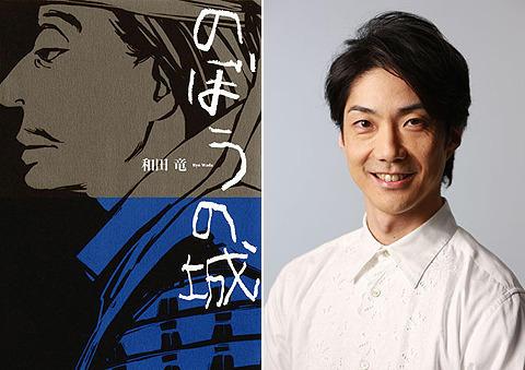 野村萬斎、「のぼうの城」成田長親役で8年ぶり映画主演