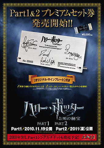 「ハリー・ポッター」最終章、日本限定のサイン入り前売チケットが発売