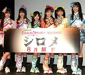 次世代アイドルユニット、ももクロが映画デビュー!「シロメ」