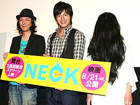 ゆかりちゃん、顔が見えないよ……「NECK ネック」