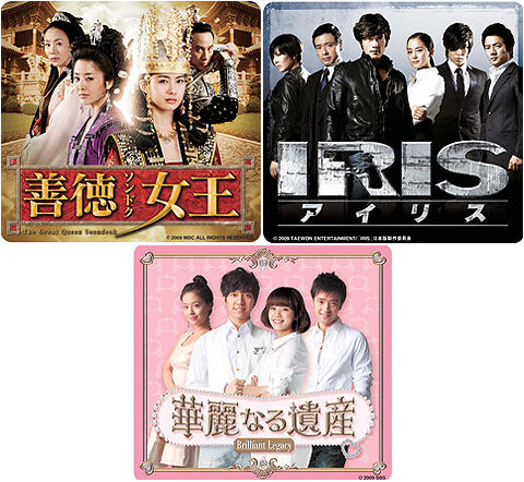 2009年韓国ヒットドラマ3作品が史上初の連動キャンペーン