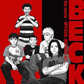 まさに最強の洋楽ロックコンピ!「BECK」