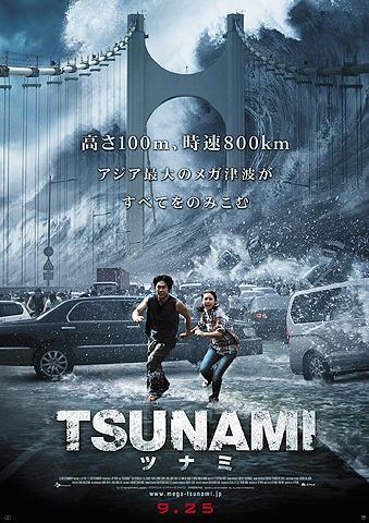 """高さ100メートルの""""メガ津波""""が到達する「TSUNAMI」予告編"""
