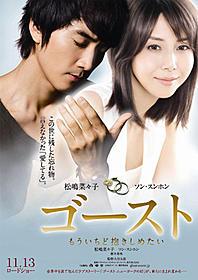 アジア版「ゴースト」の舞台は日本「ゴースト もういちど抱きしめたい」