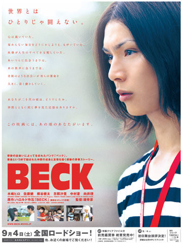 「BECK」規格外の新聞広告ジャック!