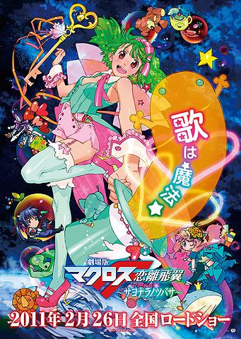 「劇場版マクロスF」後編、完全新作で2011年2月26日公開決定