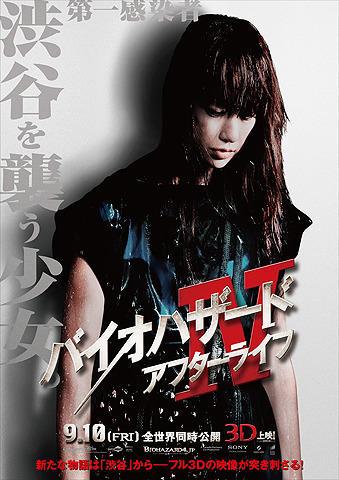 中島美嘉、米映画「バイオハザードIV」に重要な役で出演