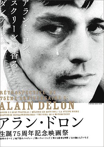 国内初!本格的なアラン・ドロン特集上映 60年代の5作品ズラリ