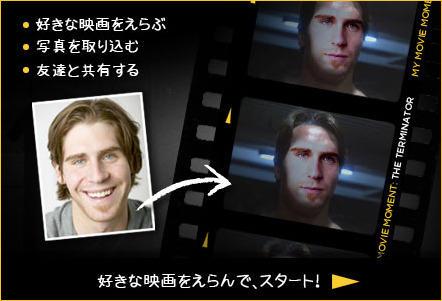 """顔写真1枚で「ターミネーター」や「エイリアン」に""""出演""""できるサイト"""